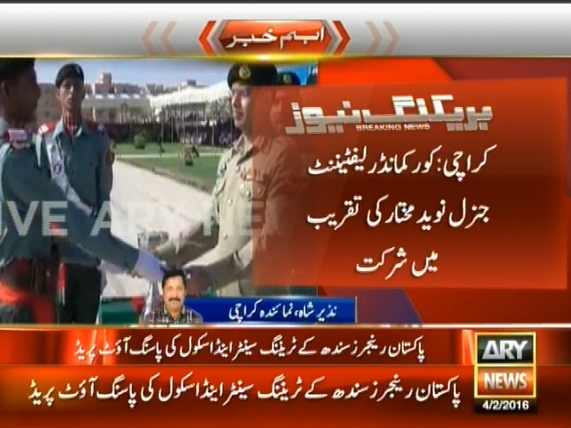 Passing Out Parade– Breaking News – Geo