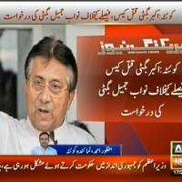 Pervez Musharraf– Breaking News – Geo