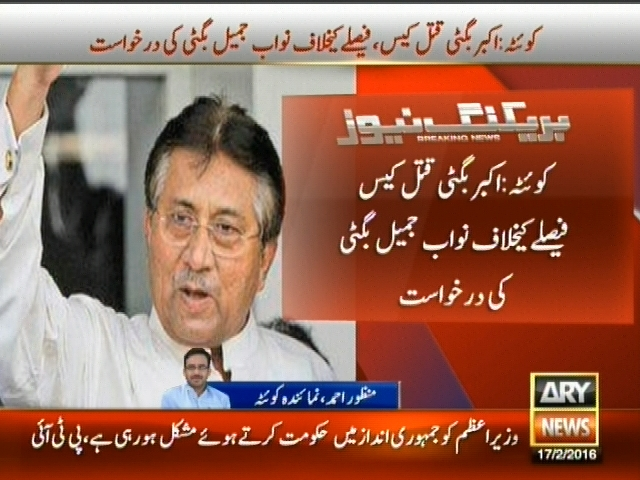 Pervez Musharraf– Breaking News – Geo