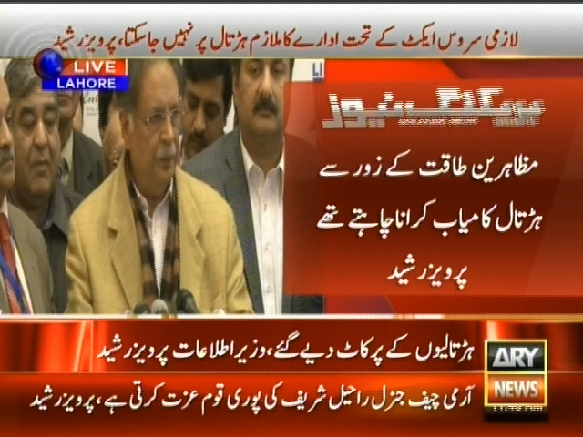Pervez Rasheed– Breaking News – Geo