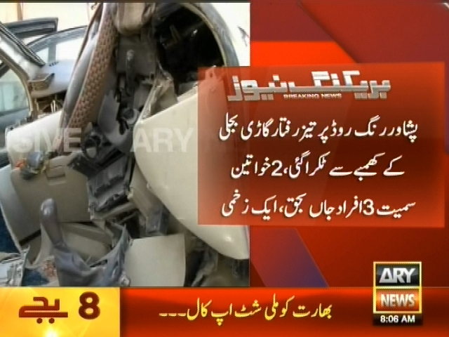 Peshawar Accident– Breaking News – Geo