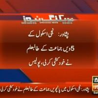 Peshawar Child Killed– Breaking News – Geo