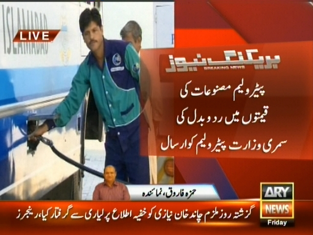 Petrol– Breaking News – Geo