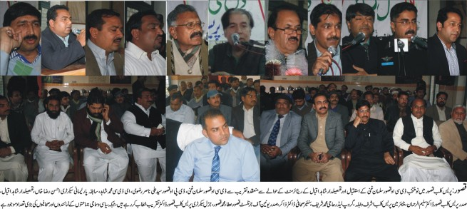 Press Club Kasur Ceremony