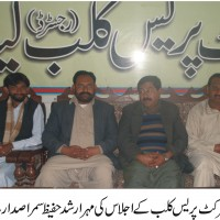 Press Club, Layyah,Meeting