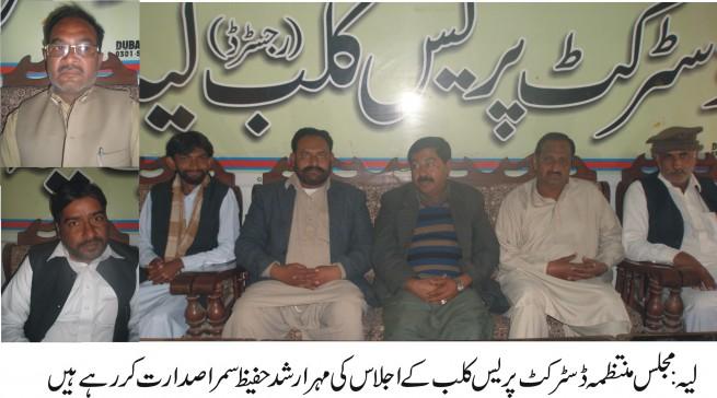 Press Club, Layyah,Meeting