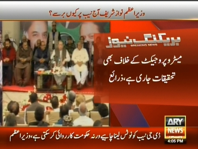 Prime Minister Case Inquiry– Breaking News – Geo