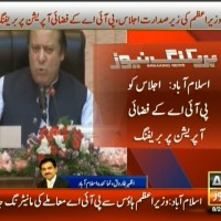 Prime Minister Chaired PIA Meeting– Breaking News – Geo (1)