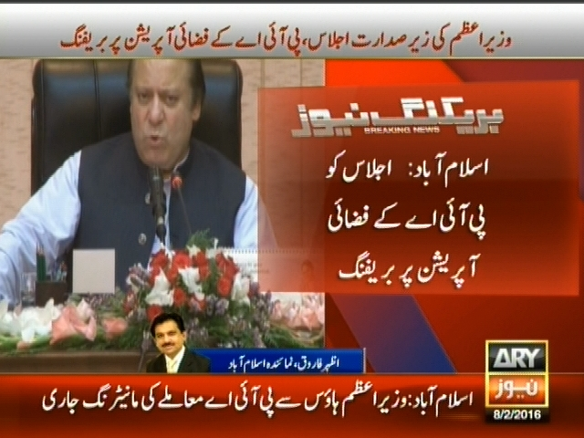 Prime Minister Chaired PIA Meeting– Breaking News – Geo