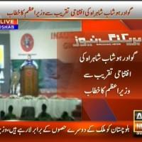 Prime Minister Speech– Breaking News – Geo