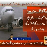 Prime Minister,Airbus Plane Clearance– Breaking News – Geo