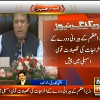 Prime Minister,Foreign Travel– Breaking News – Geo
