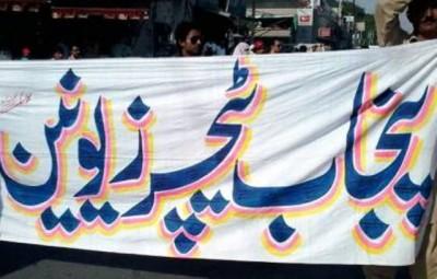 Punjab Teachers Union