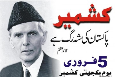 Quaid-e-Azam Saying About Kashmir