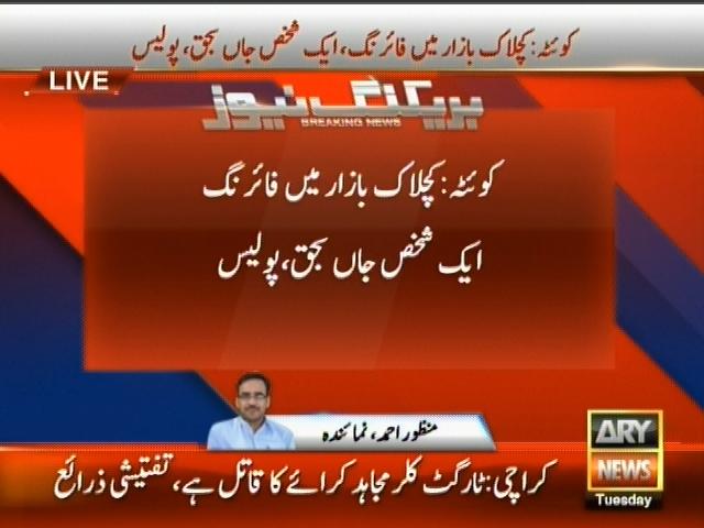 Quetta Firing– Breaking News – Geo