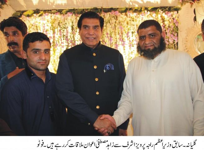 Raja Pervez Ashraf with Zahid Mustafa Awan