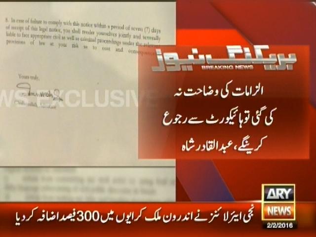 Rana Tanveer Ahmed,legal Notice– Breaking News – Geo