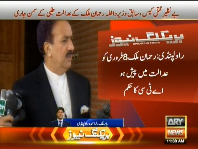 Rehman Malik– Breaking News – Geo