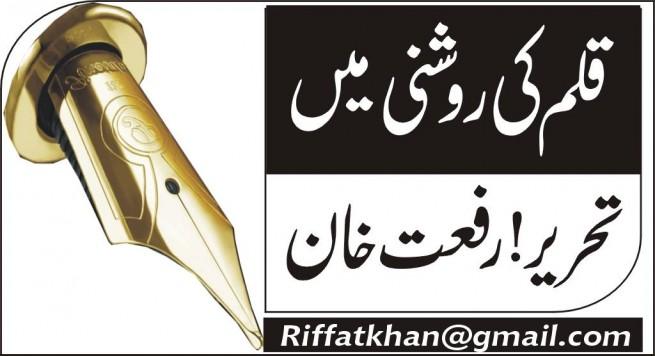 Riffat Khan