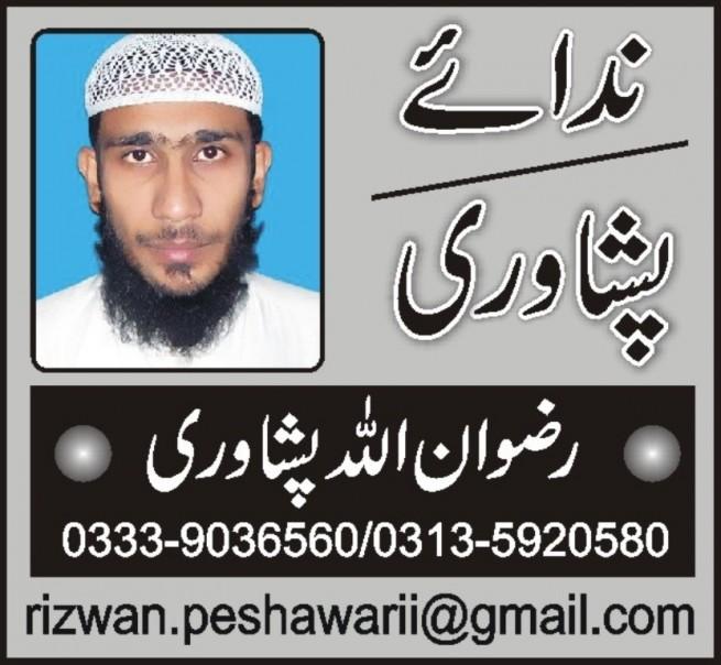 Rizwan Ullah Peshawar