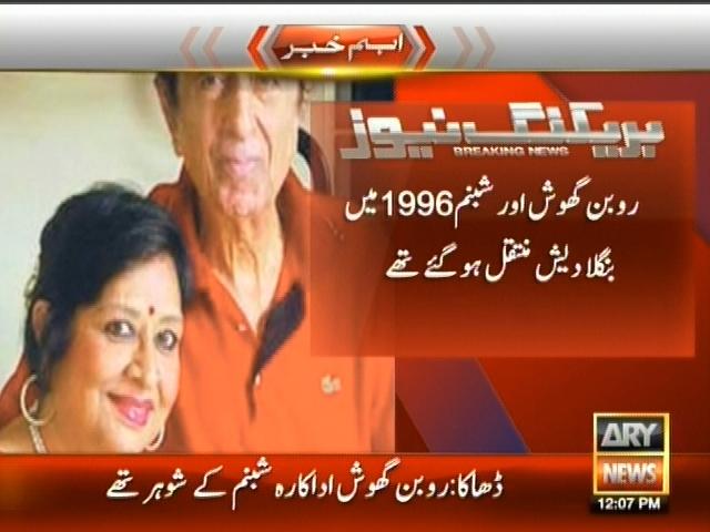 Robin Ghosh Dead– Breaking News – Geo