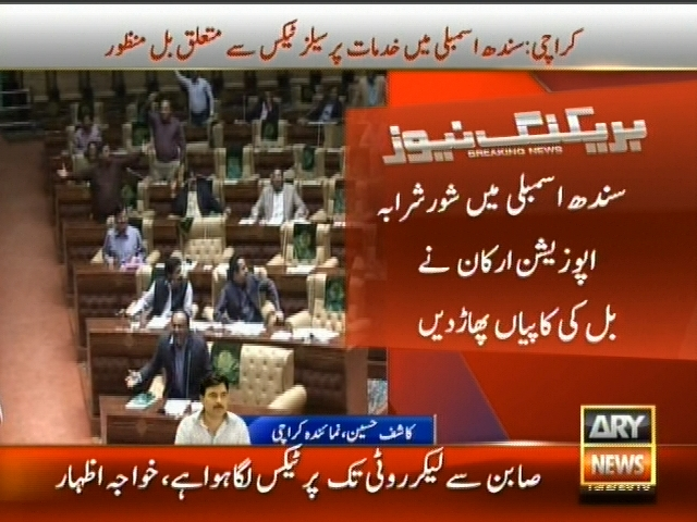Sindh Assembly Sales Tax Bill– Breaking News – Geo