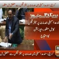 Sindh Assembly Sales Tax Bill– Breaking News – Geo