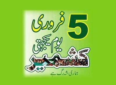Solidarity Kashmir
