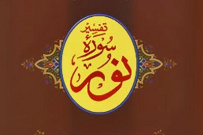 Surah Noor