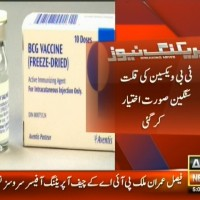 TB Vaccine– Breaking News – Geo