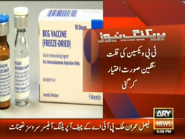 TB Vaccine– Breaking News – Geo