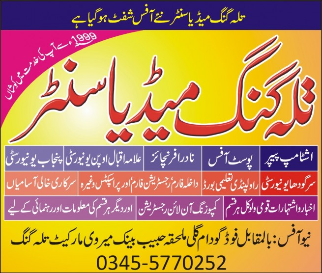 Talagang Media Centers Advertising
