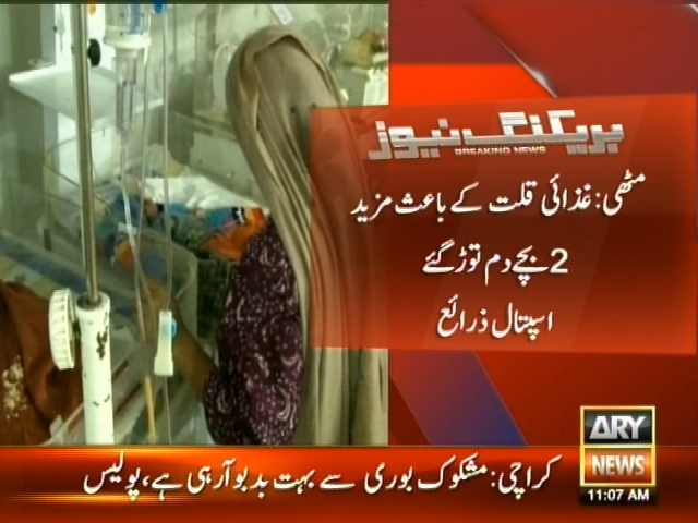 Tharparkar Child Killed– Breaking News – Geo