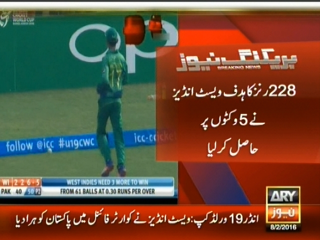 Under 19 World Cup– Breaking News – Geo