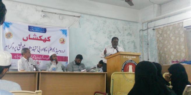 Urdu Literacy Programe