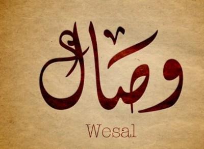 Wasaal