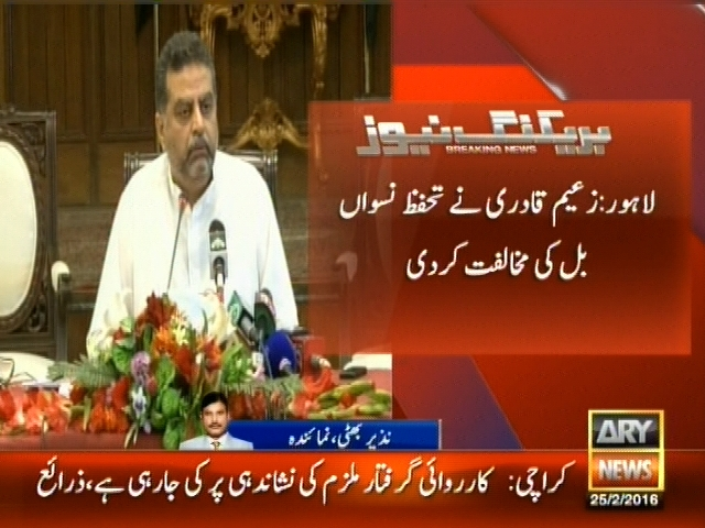 Zaeem Qadri– Breaking News – Geo