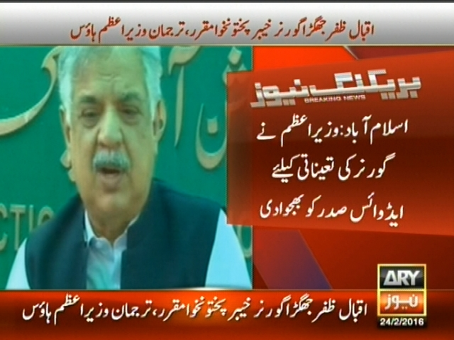 Iqbal Zafar Jaghra– Breaking News – Geo