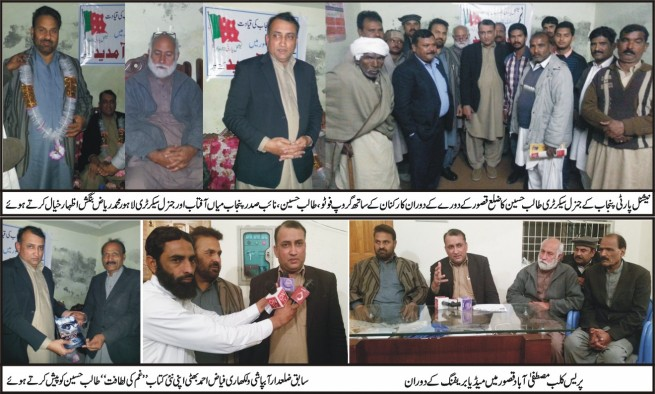 National Party Leaders Visit to kasur