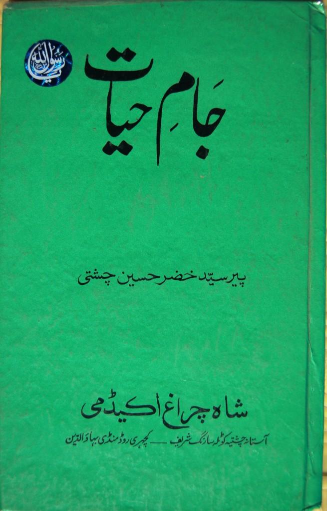 Jam e Hayat by Pir Khezr Hussaen Chishti