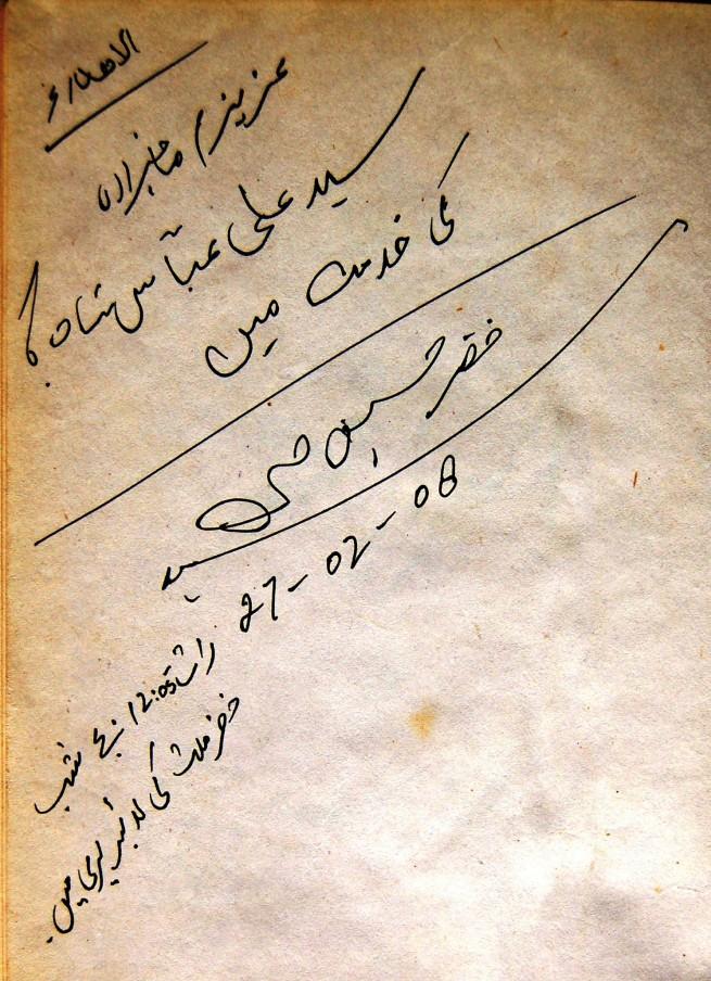 Asrar e Khezr presented by Pir Khezr Hussaen Chishti