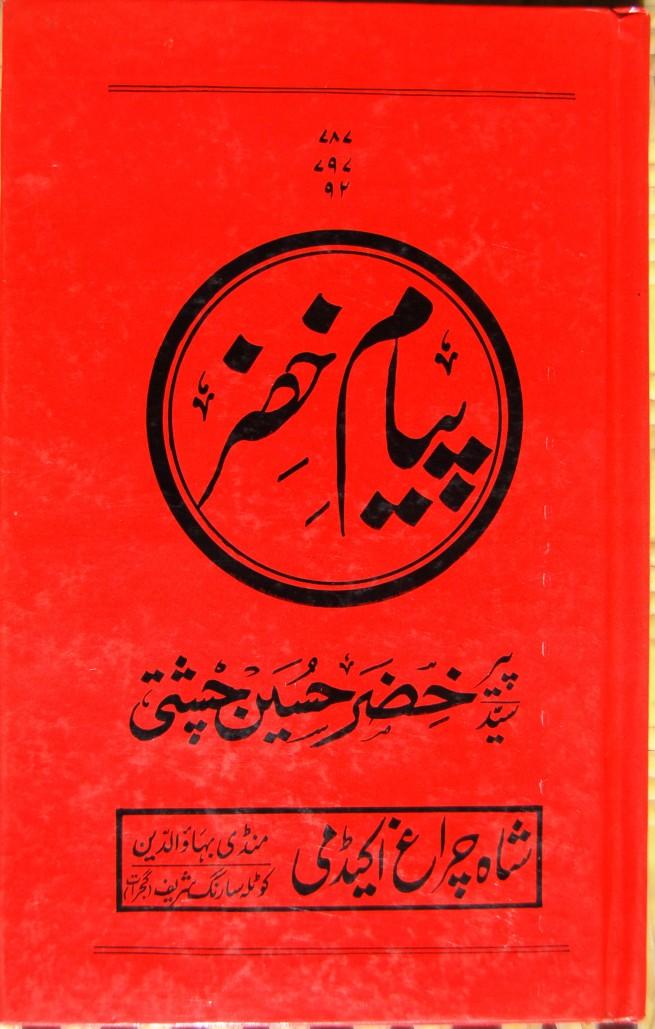 Payam e Khezr by Pir Khezr Hussaen Chishti