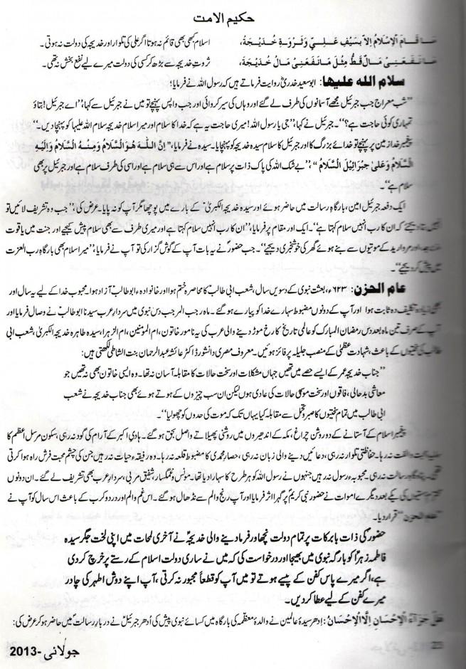 Khadijah Muazzimah
