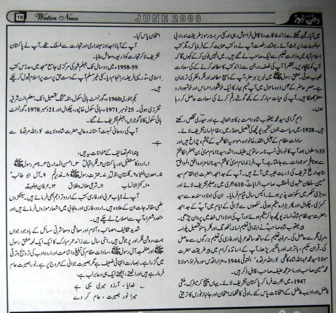 Adeeb e Jawidan Allama Ya'qoob Shah Haedari Kazmi