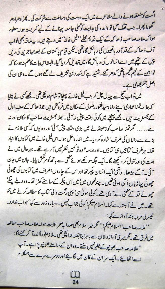 Allama Tamanna Emadi