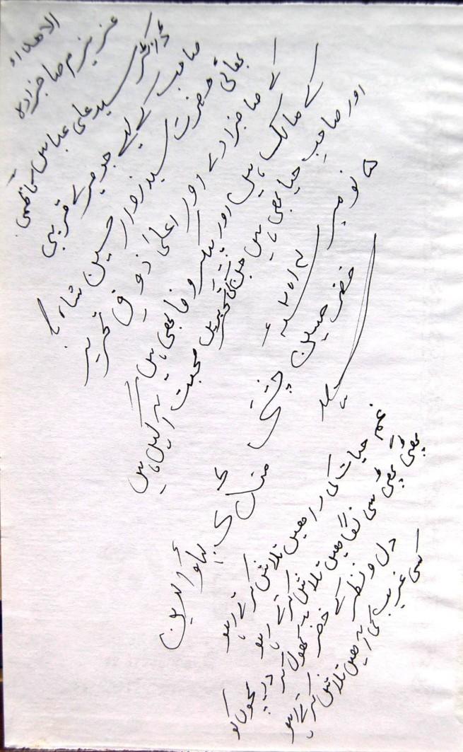 Aal e Rasool presented by Pir Khezr Hussaen Chishti