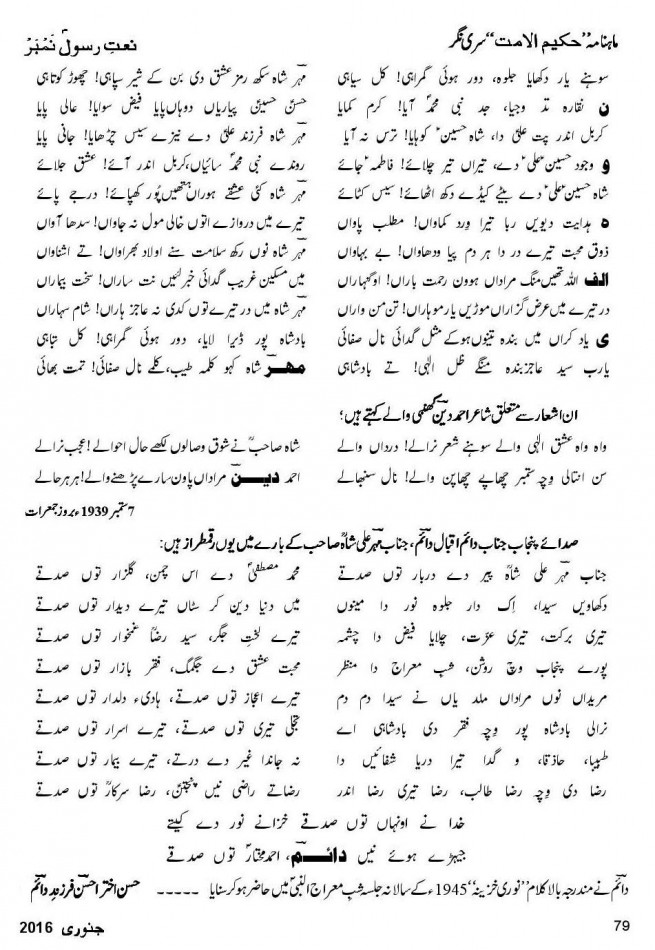 Punjabi Na'at by Pir Mehr Shah Sahib
