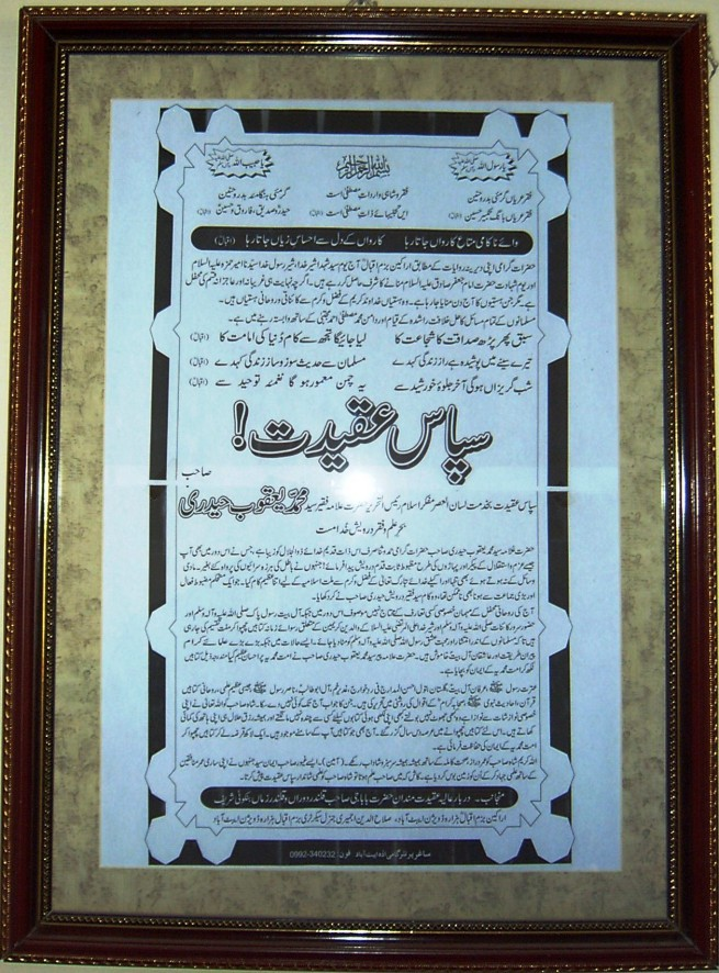 Sipas e Aqeedat by Salahuddin Ajmeri Bazm e Iqbal Abbottabad