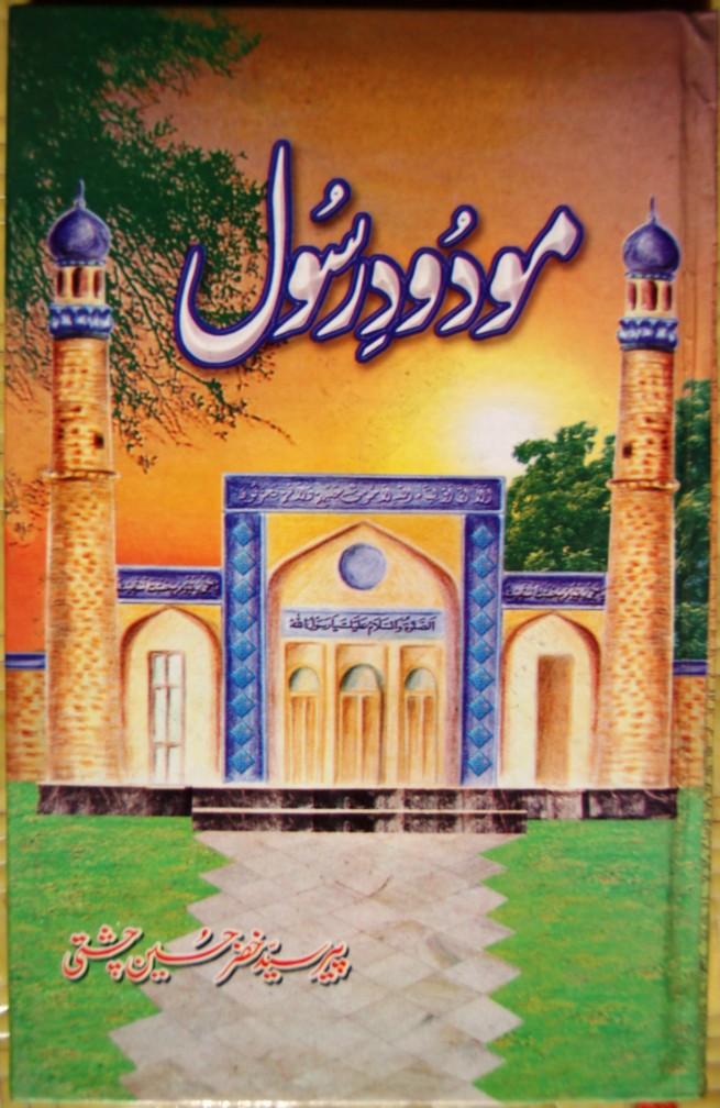 Modood e Rasool by Pir Khezr Hussaen Chishti
