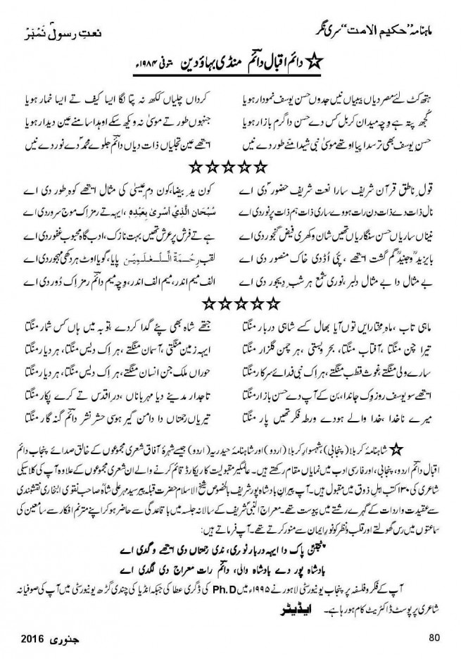 Punjabi Na'at by Daem Iqbal Daem